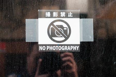 No Photography, Tokio marzo 2017