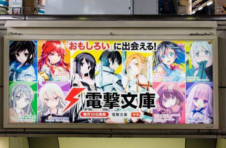 Manga Akihabara, abril 2017